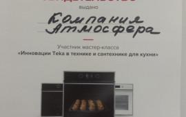 Сертификат от компании ТЕКА