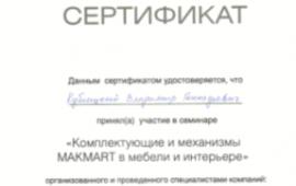 Сертификат Макмарт