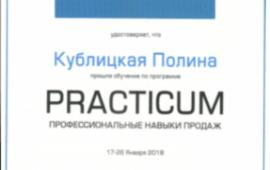 Сертификат Практикум от Голованова