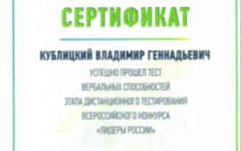 Сертификат Лидеры России