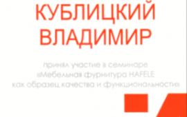 Сертификат от компании Хафель